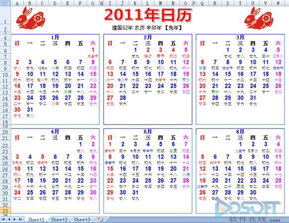 wps模板教你制作新年日历图片