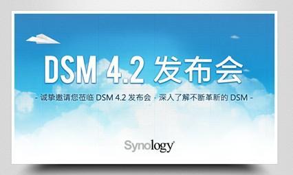 Synology邀请您深入了解不断革新的 NAS 操作系统