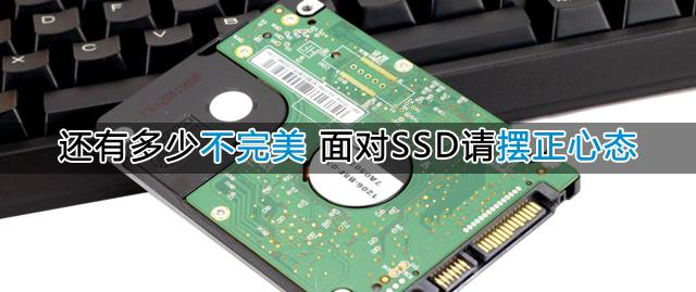 SSD技术的进步速度和市场成熟程度都和一年前的今天有着很大的差别,我们今天也拿出几个尖锐的问题点简单分析。
