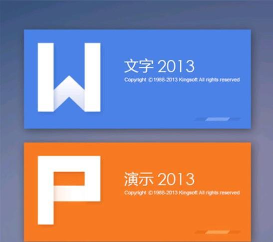 金山或于5月发WPS 2013 全新启动画面曝光